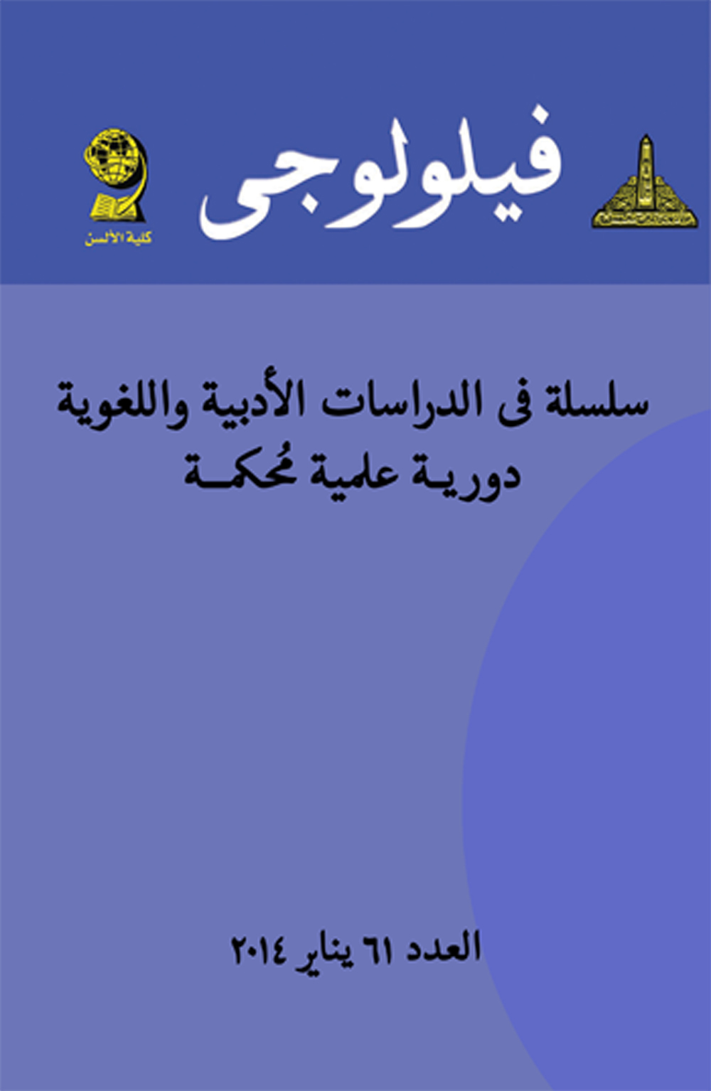 فیلولوجى: سلسلة الدراسات الأدبیة واللغویة